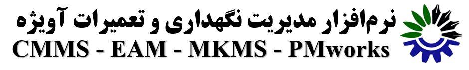 نرم افزار نگهداری و تعمیرات آویژه CMMS