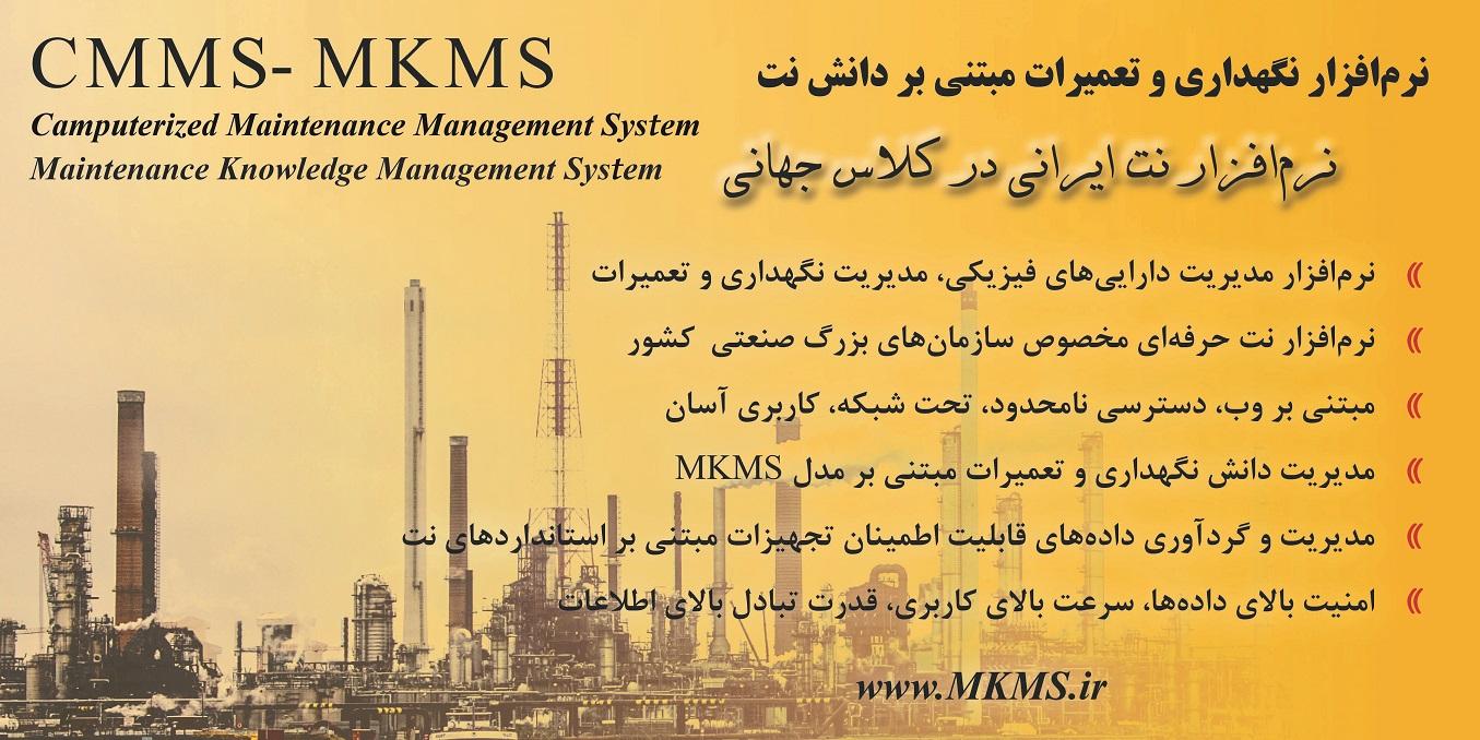 نرم افزار مدیریت نگهداری و تعمیرات آویژه MKMS